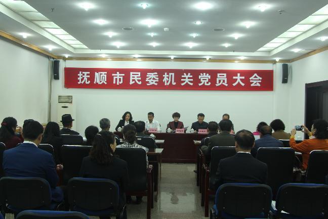 抚顺市民委召开机关党委换届选举党员大会