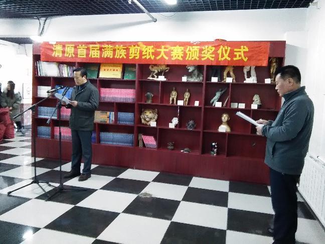 清原首届满族剪纸大赛颁奖仪式