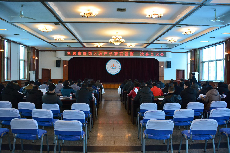 政产学研联盟第一次会议