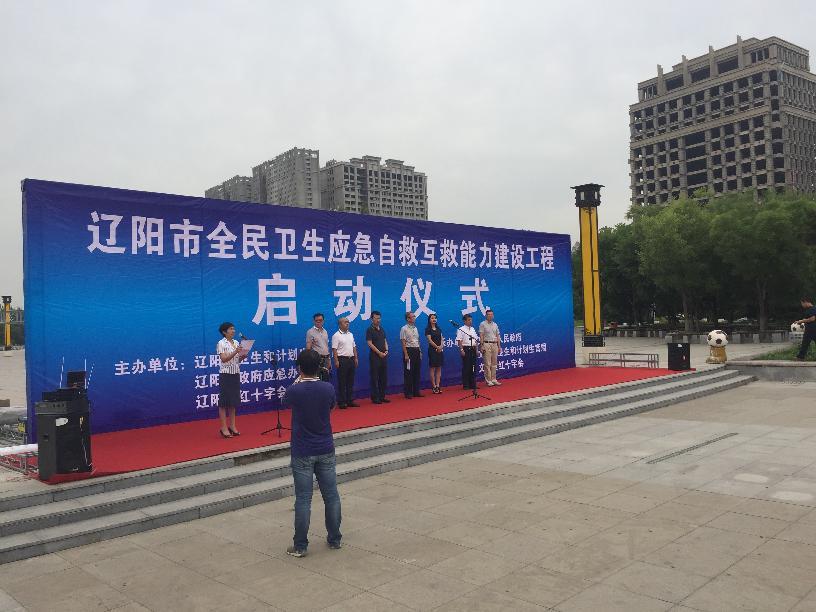 辽阳市全民卫生应急自救互救能力建设工程启动仪式