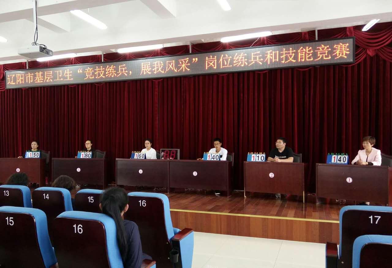 辽阳市开展基层卫生岗位练兵竞赛活动