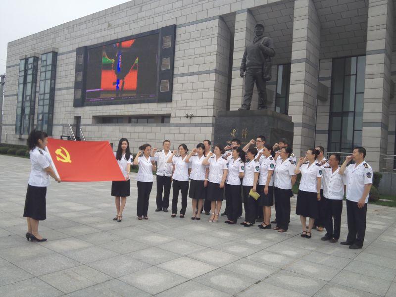 """辽阳市卫生监督局""""七一""""开展一系列活动庆祝党的生日"""