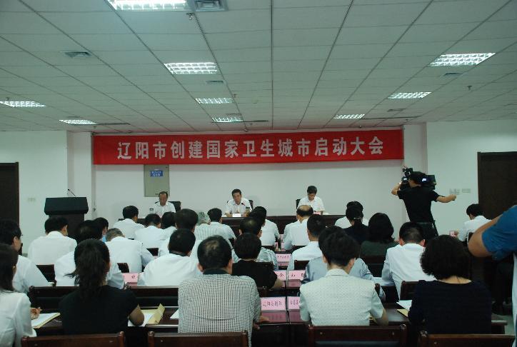 辽阳市创建国家卫生城市启动大会