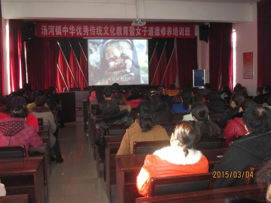 弓长岭区汤河镇迎三八妇女节召开女子道德修养培训班