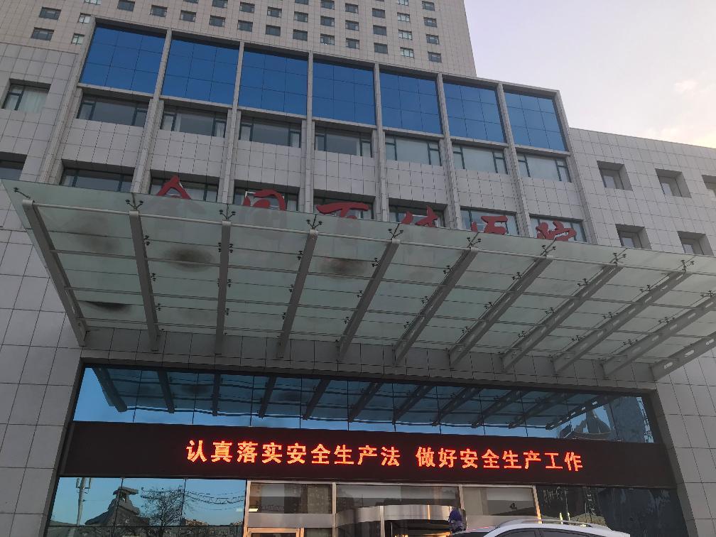 辽阳市二院组织开展宣传学习《安全生产法》活动