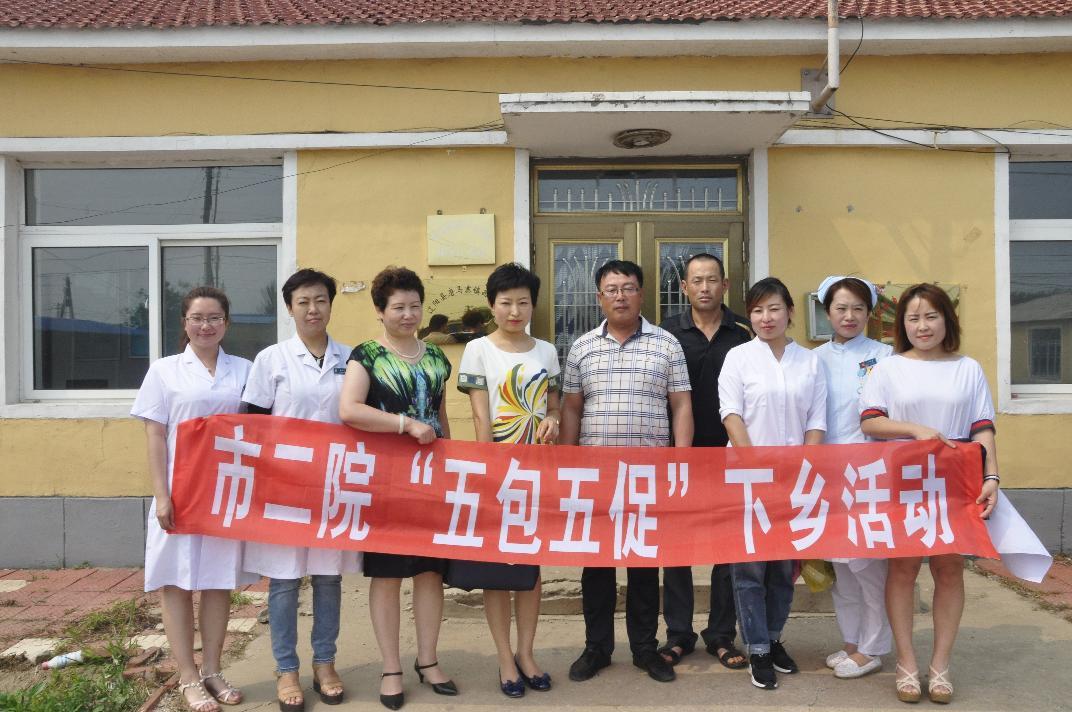 辽阳市二院组织开展五包五促下乡义诊活动
