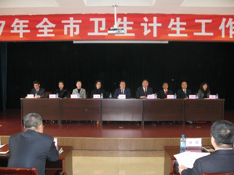 2017年全市卫生计生工作会议