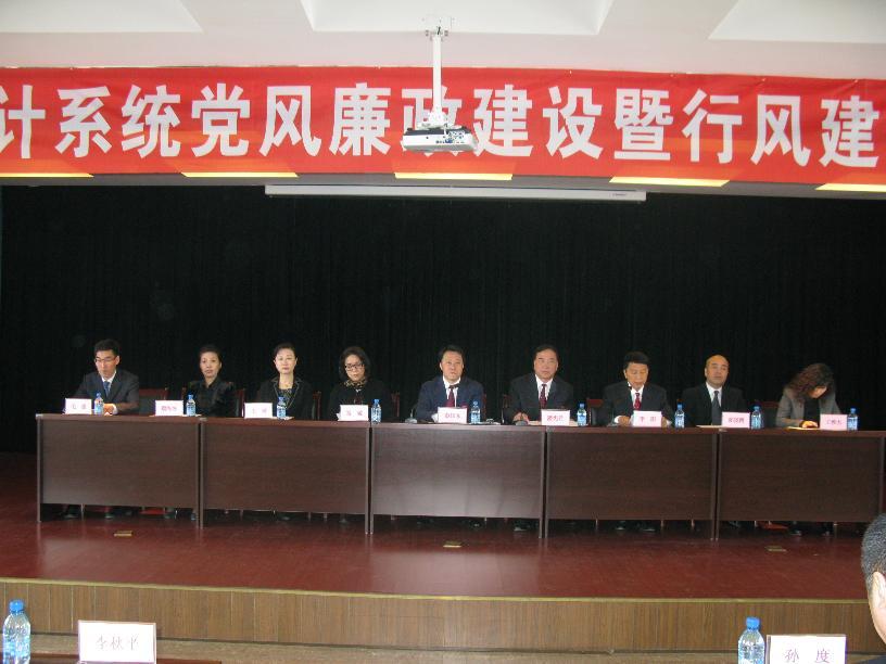2017年卫计系统党风廉政建设暨行风建设工作会议