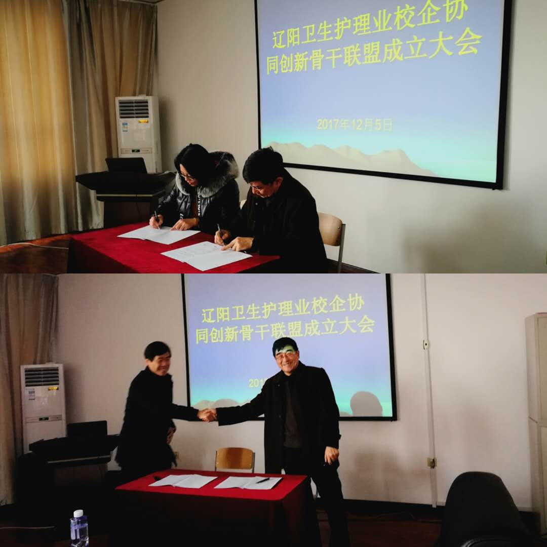 辽宁省辽阳中医药学校召开校企协同创新骨干联盟成立大会