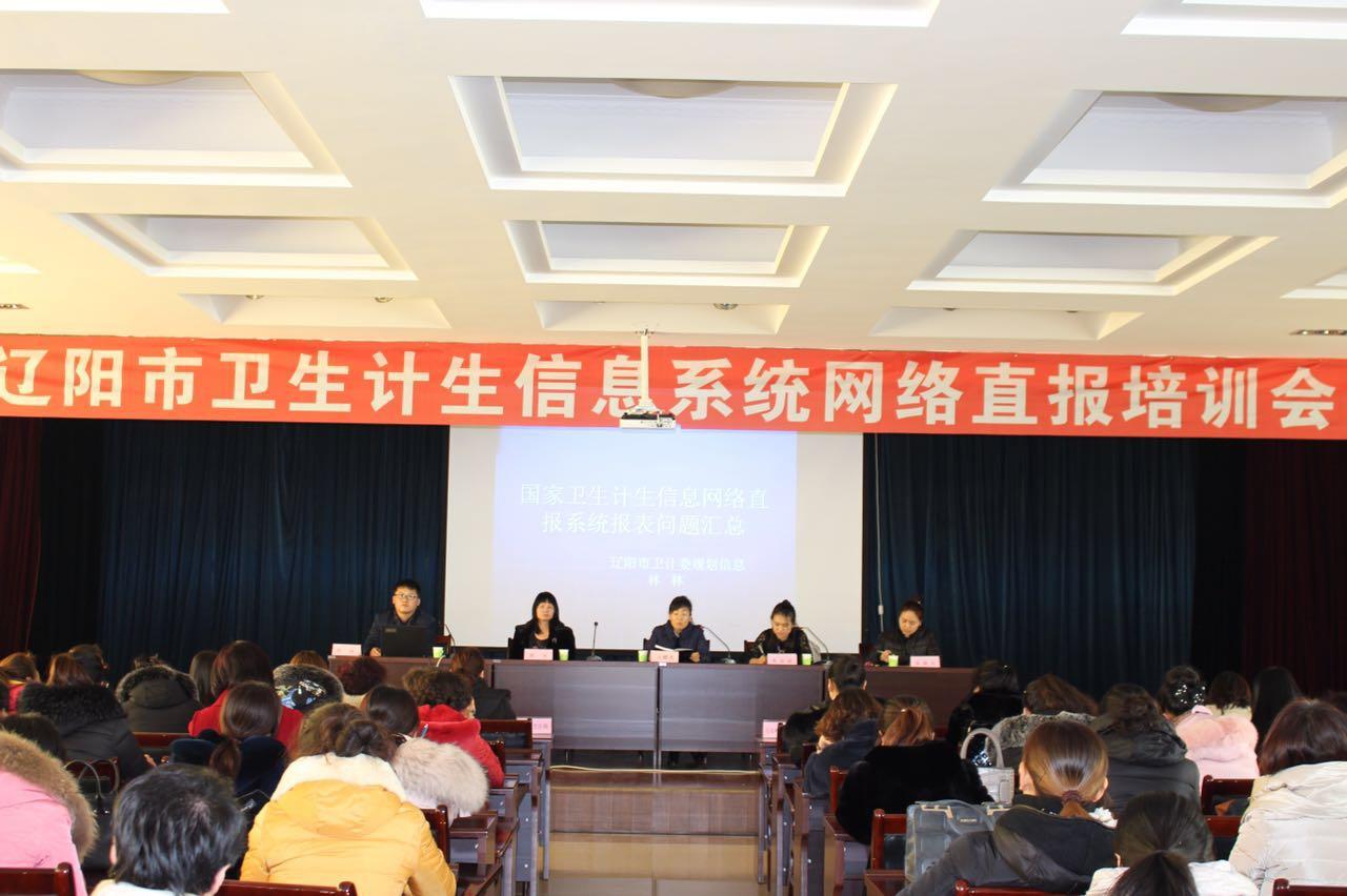 辽阳市卫计委召开卫计系统网络直报培训会议
