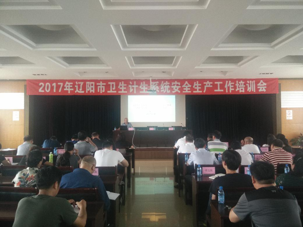 辽阳市卫计委举办2017年全市卫生计生系统安全生产工作培训会议