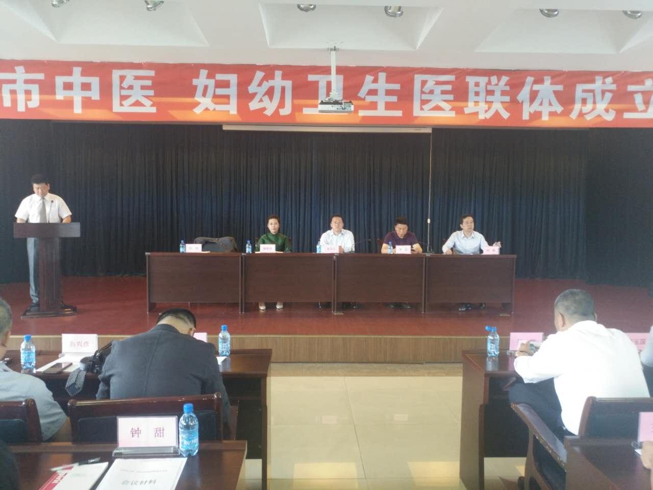 辽阳市成立了中医、妇幼卫生医联体