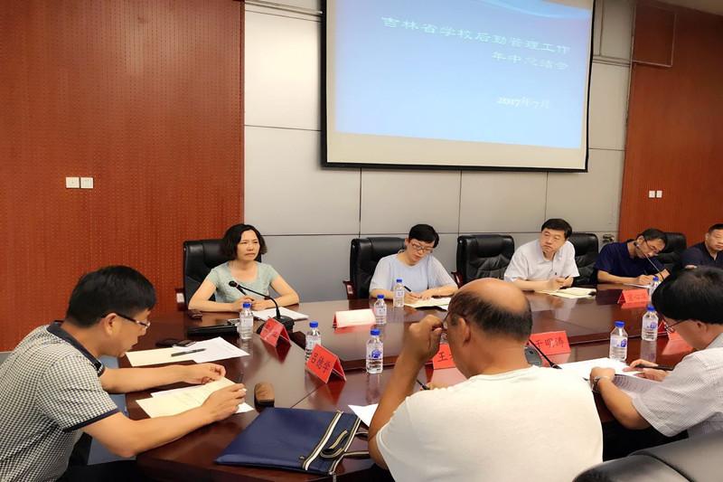 2017年7月19日吉林省学校后勤管理指导中心召开工作会议