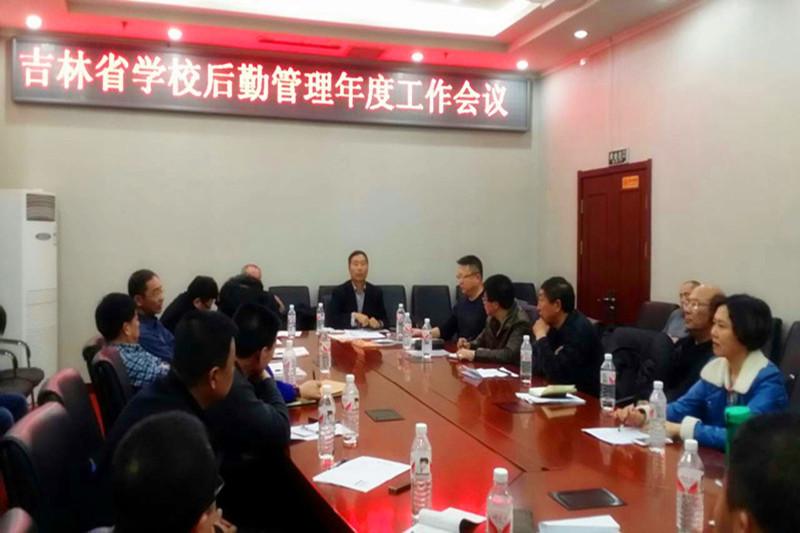 2015年3月13日全省学校后勤管理工作会议在长春召开