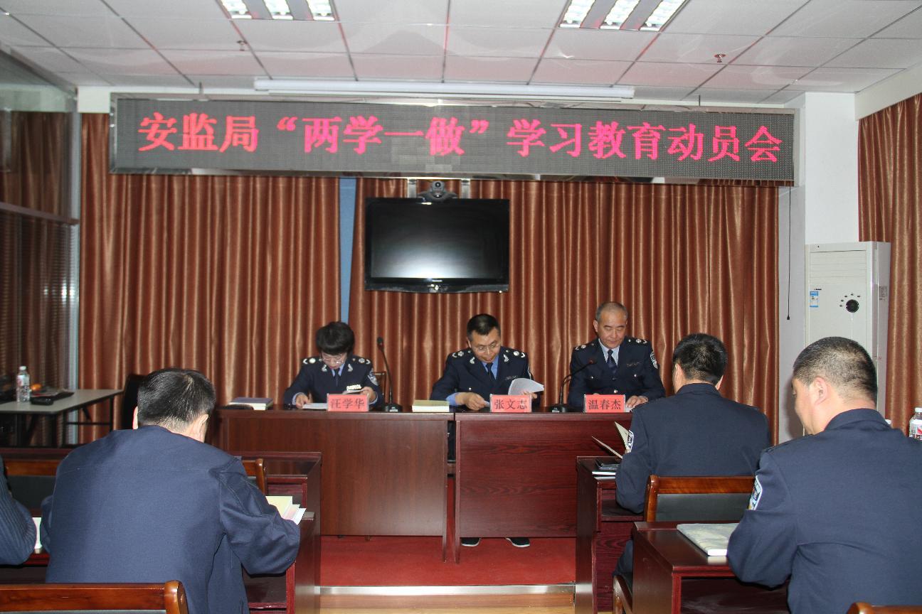 安全生产监督管理局召开两学一做动员会