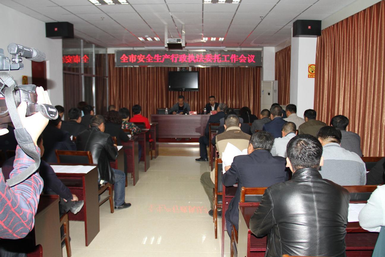 全市安全生产行政执法委托工作会议