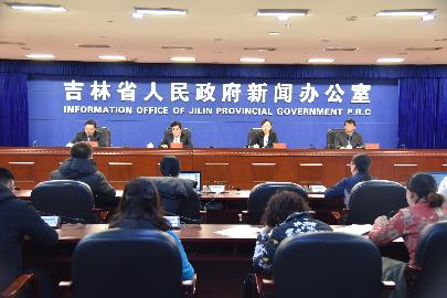 吉林省实施两强化双提效推进服务型国土建设新闻发布会