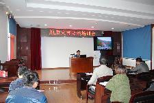 地质灾害培训会