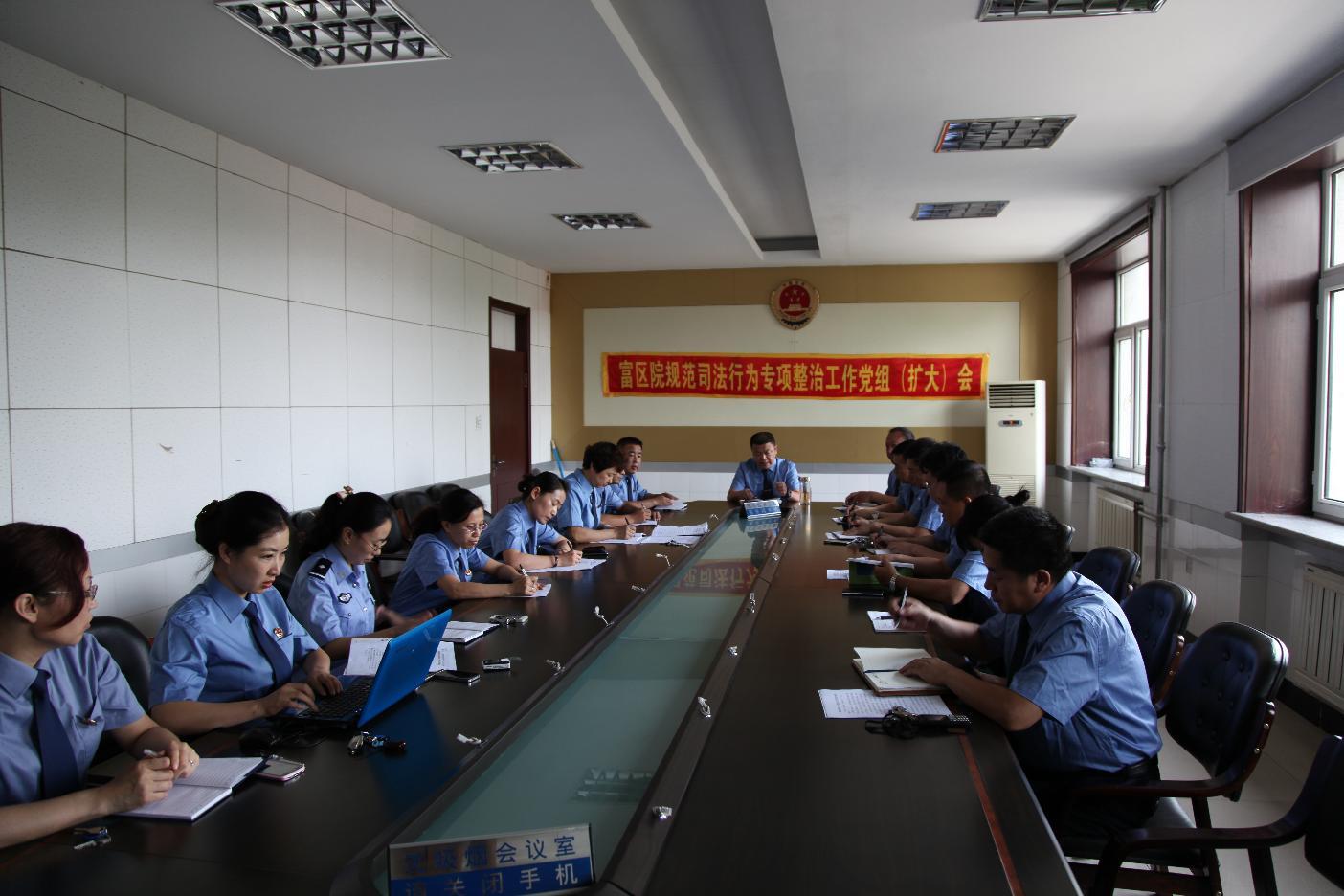 检察院召开规范司法行为专项整治工作党组(扩大)会
