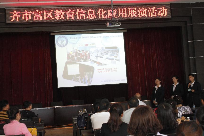我校参加全区教育信息化展演