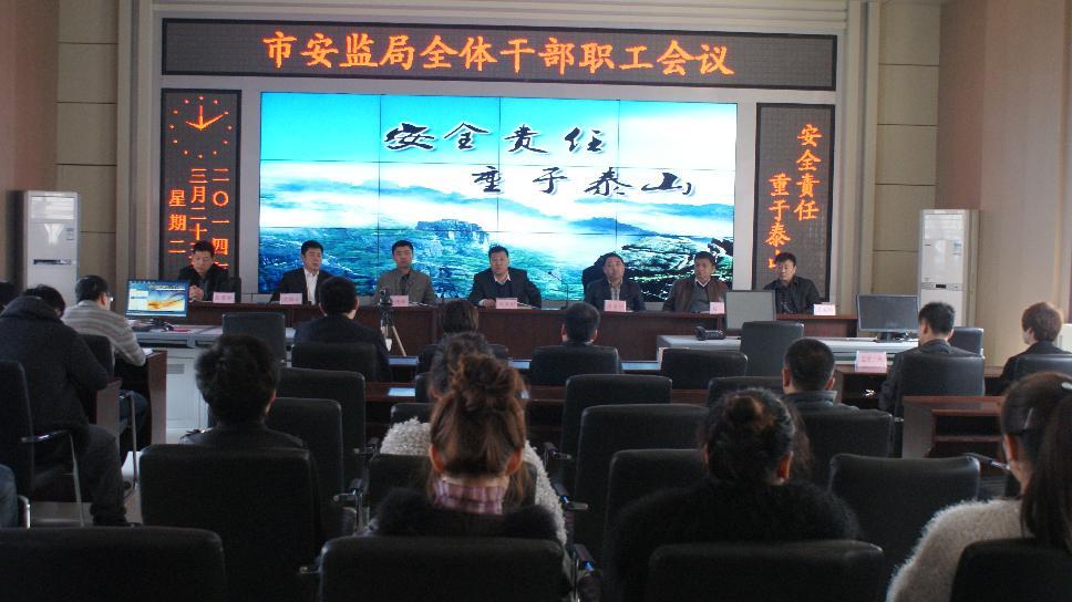 群众路线教育实践活动机关全体干部职工大会