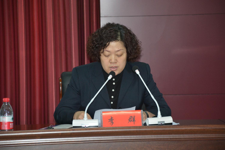 市总工会副主席李群同志主持全委会议