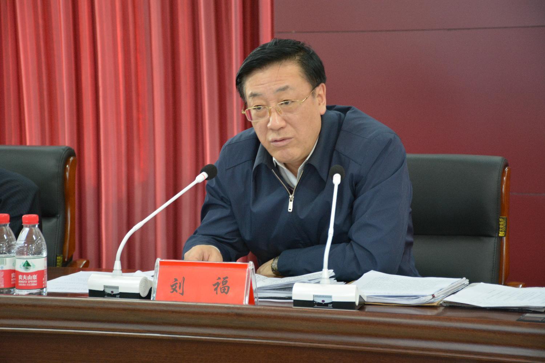 市委副书记刘福在市工会十三届七次全委扩大会议上讲话