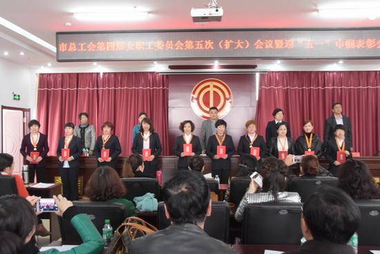 市总工会召开第四届女职工委员会第五次扩大会议