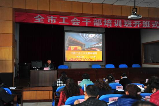 孔庆瑶在全市工会干部培训班上作专题辅导