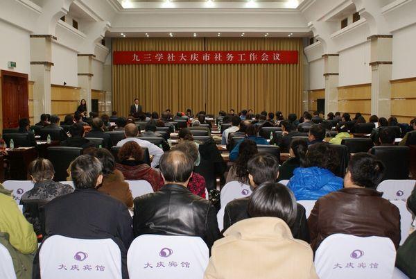 九三学社大庆市委召开全市社务工作会议