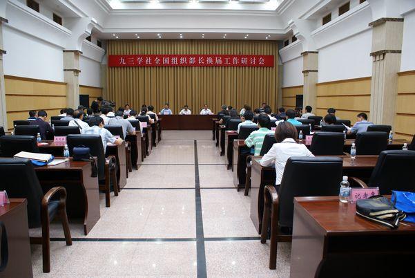 九三学社中央在大庆市召开全国组织部长工作会议