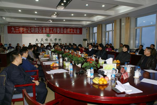 九三学社大庆市让胡路区基层委员会成立