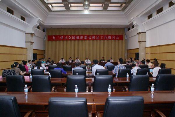 九三学社中央在大庆市召开全国组织部长工作会议,会议进行研讨发言