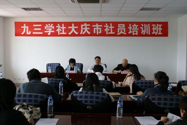 九三学社大庆市委举办新社员培训班
