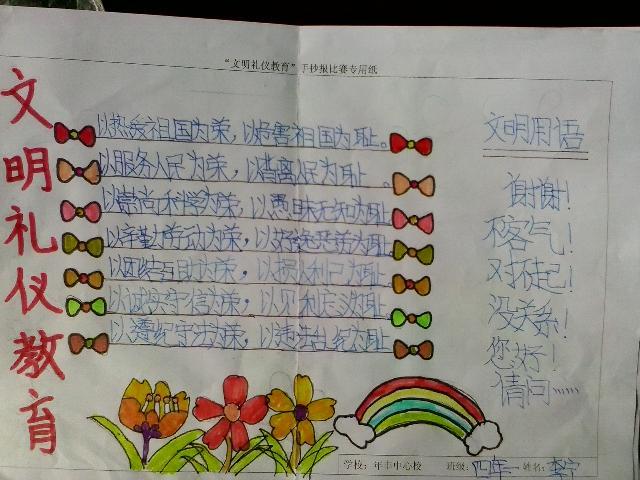 李宁同学文明礼仪教育手抄报