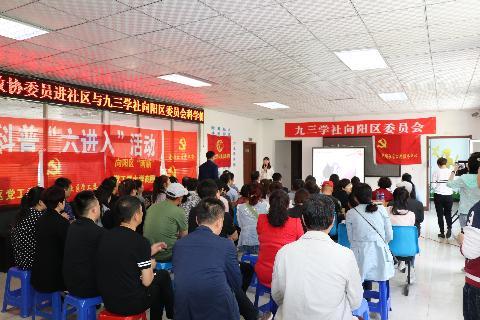 九三学社向阳区委员会举办政协委员进社区活动