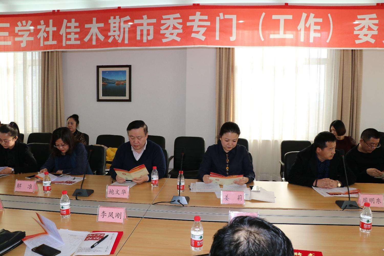 九三学社佳木斯市委员会召开专门(工作)委员会会议