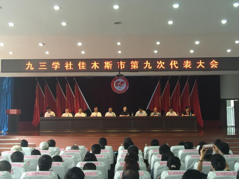 九三学社佳木斯市第九次代表大会召开