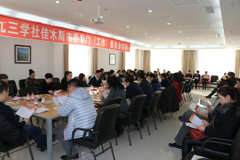 九三学社佳木斯市委员会召开专门工作委员会会议