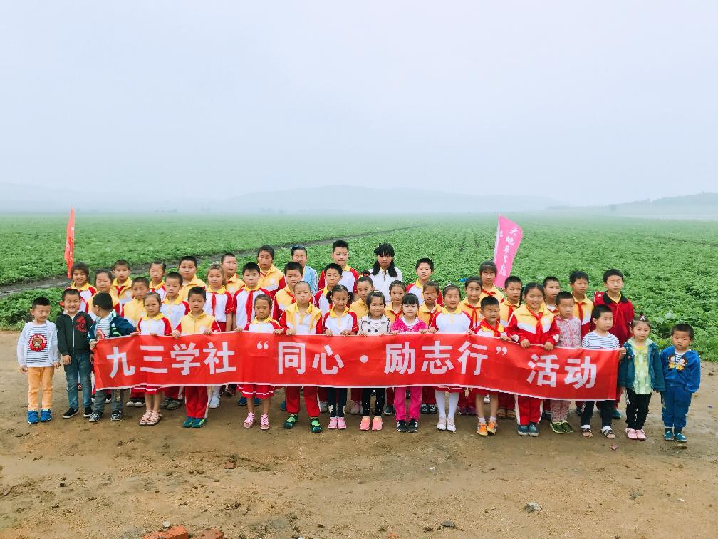 九三学社佳木斯市委举行同心励志行社会实践活动