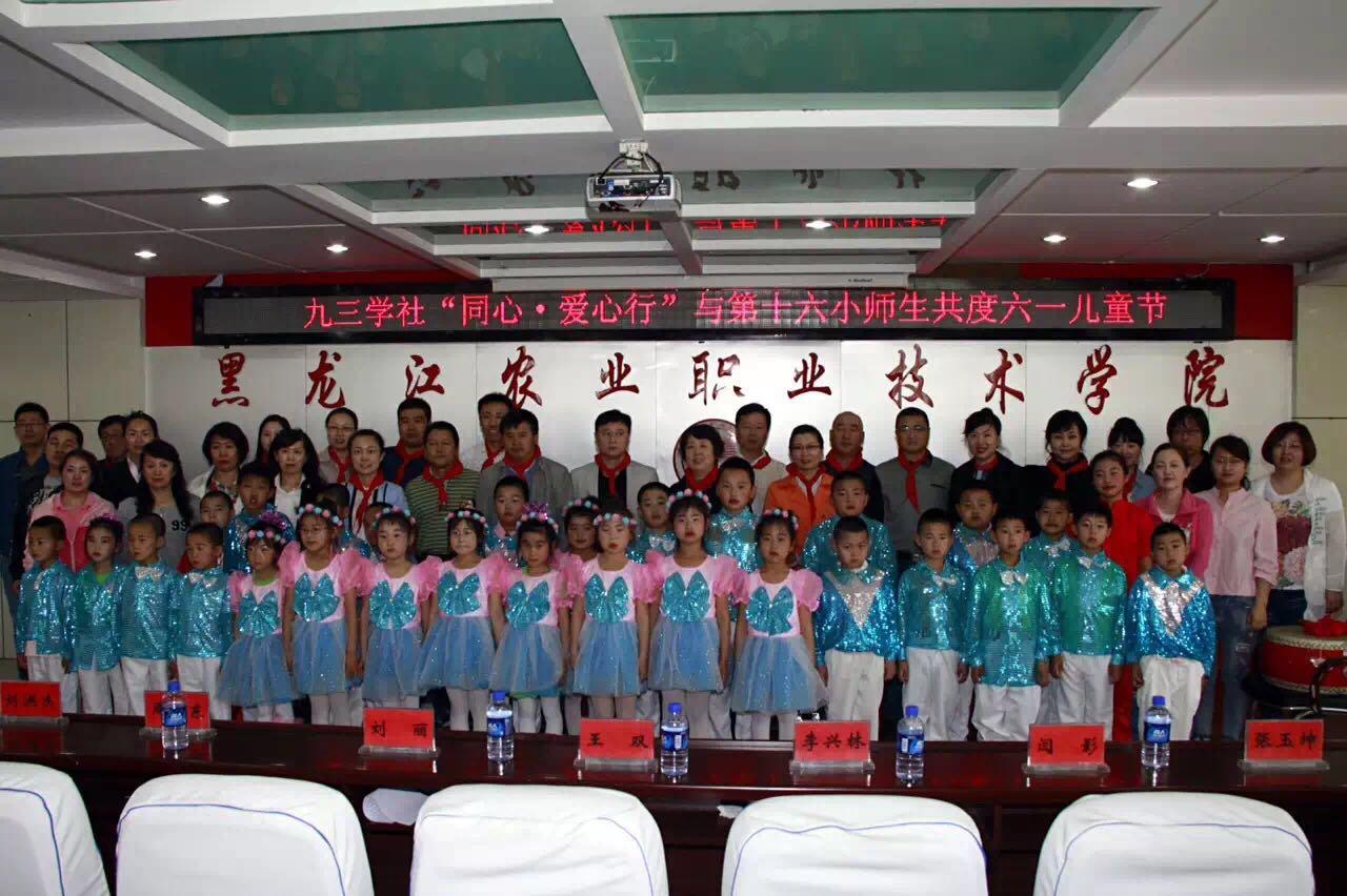 """九三学社佳木斯市委""""同心 爱心行""""与第十六小学师生欢庆六一儿童节"""