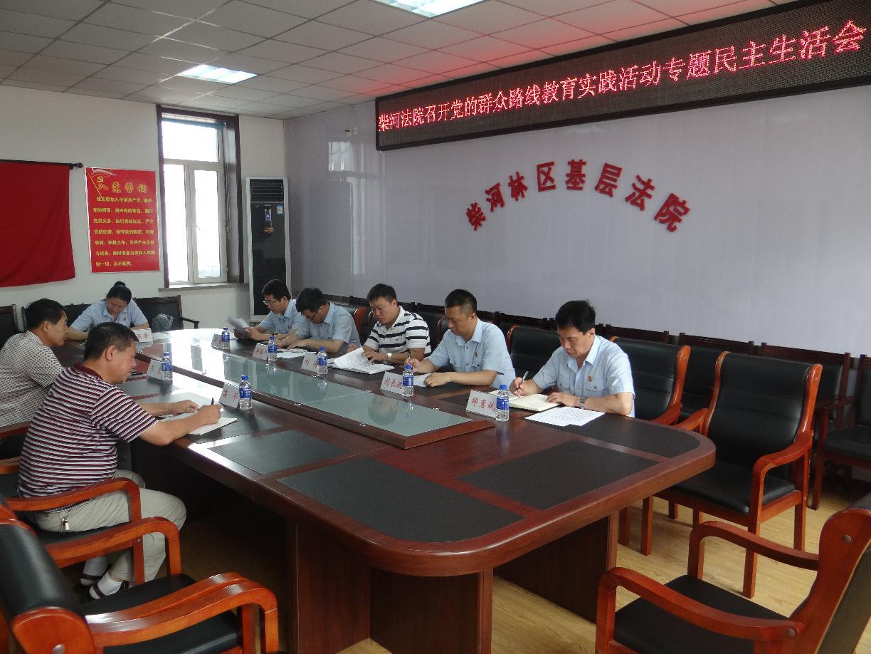 柴河林区基层法院领导班子召开党的群众路线教育实践活动专题民主生活会