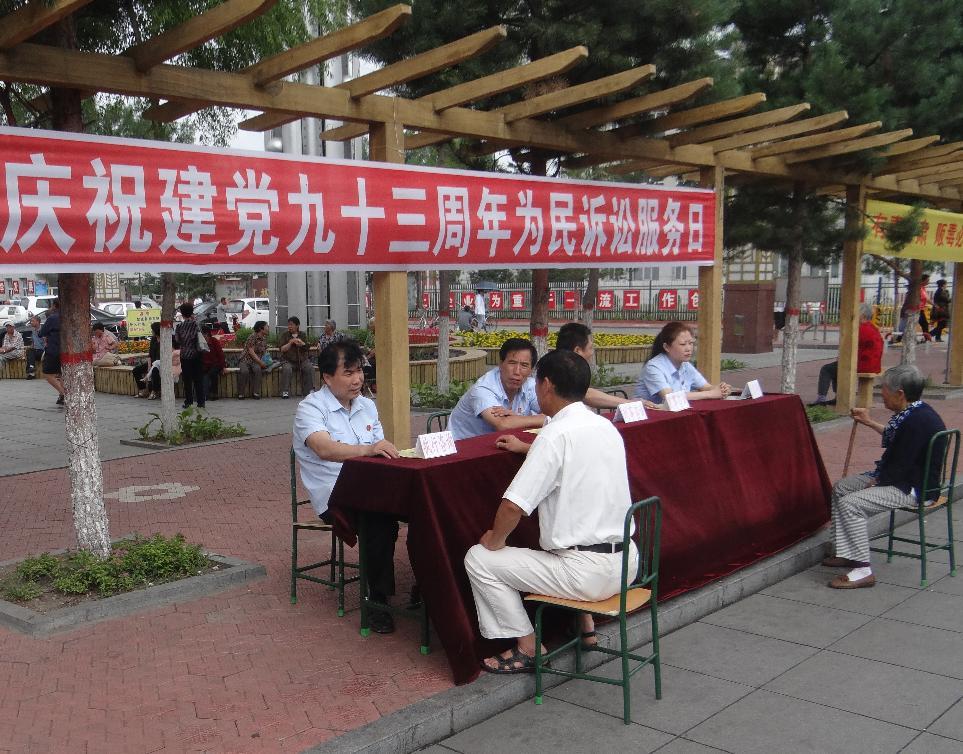 柴河林区基层法院组织开展了为民诉讼服务日广场普法宣传活动
