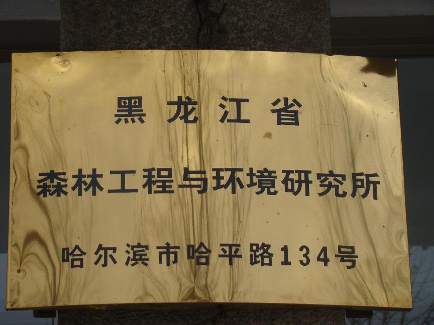 黑龙江省森林工程与环境研究所