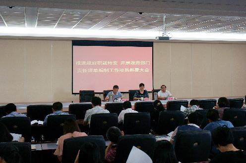 我市召开推进政府职能转变开展政府部门责任清单编制工作动员部署大会