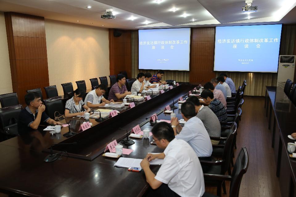省编办钱亚东副主任调研张家港市乡镇行政管理体制改革工作