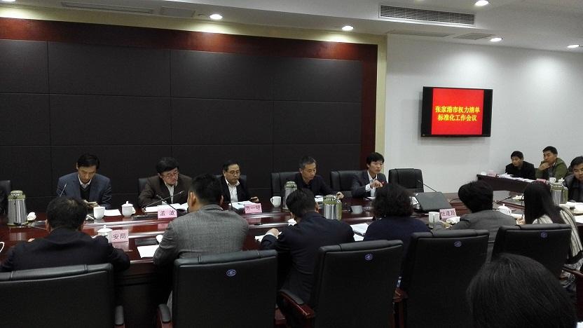 张家港市全面启动权力清单标准化工作