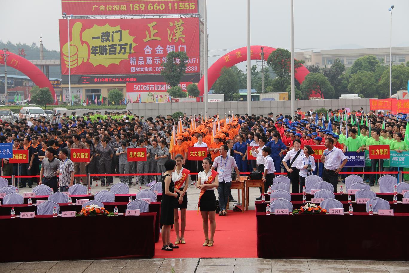 2014年第五届门博会开幕式方阵