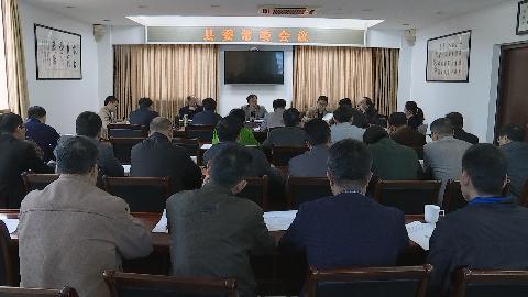 县委常务会议专题研究环保工作
