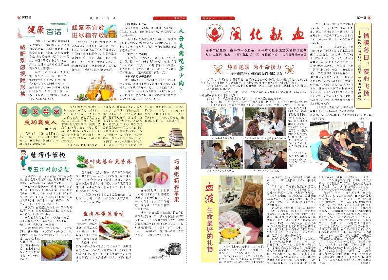 闽北献血报